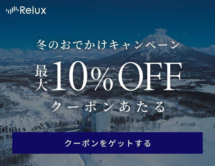 【春夏秋冬限定】Relux(リラックス)「最大10%OFFクーポン」キャンペーン