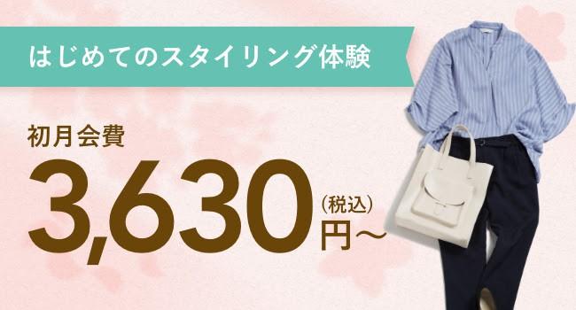 【期間限定】airCloset(エアークローゼット)「初月会費3,630円」割引クーポンコード