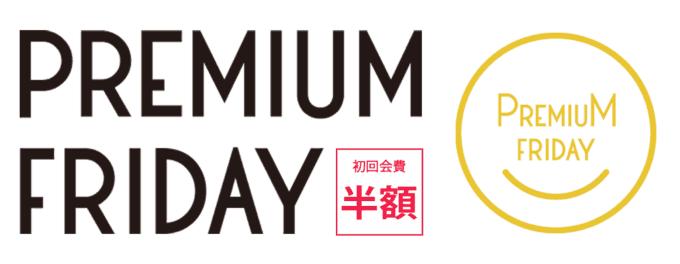 【プレミアムフライデー限定】エアークローゼット「初月50%OFF」半額クーポンコード