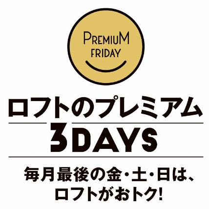【プレミアムフライデー限定】LOFT(ロフト)「スタンプ2倍・ロフトカード5%OFF」キャンペーン