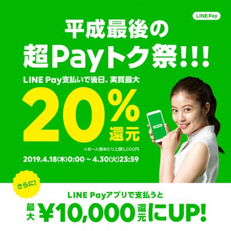 【LINE Pay限定】LOFT(ロフト)「最大10000円OFF・20%OFF」ポイント還元キャンペーン