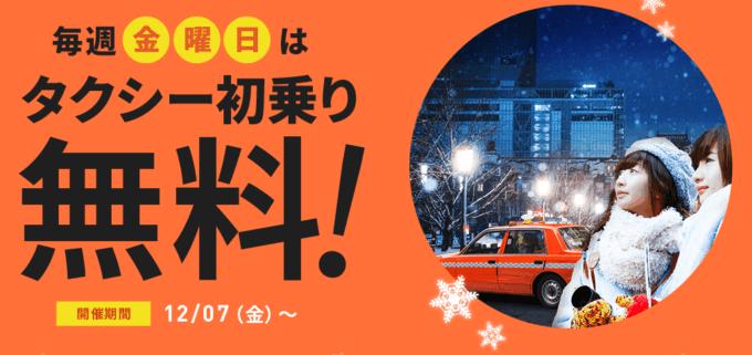 【金曜日限定】DiDi(ディディ)「タクシー初乗り無料」キャンペーン