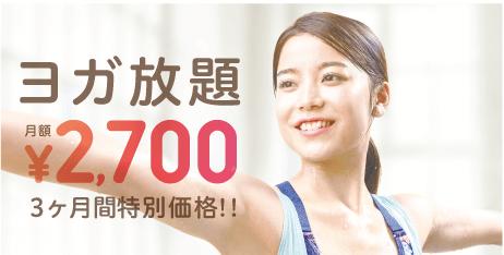 【期間限定】loIve(ロイブ)「3ヶ月間2700円」特別価格キャンペーン