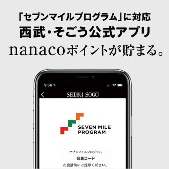 【アプリ限定】西武・そごう「nanacoポイントが貯まる」セブンマイルプログラム
