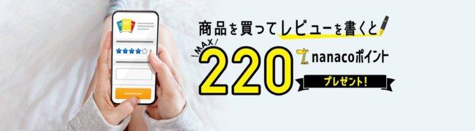 【レビュー掲載限定】イトーヨーカドー「220円OFF」nanacoポイント