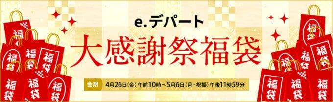【オンライン限定】西武・そごう「福袋」大感謝祭