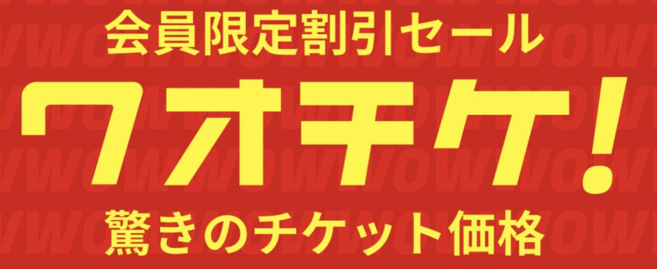 【会員限定】asoview!(アソビュー)「ワオチケ激安チケット」割引セール