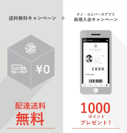 【アプリ限定】ナノ・ユニバース「1000円OFF・送料無料」新規入会キャンペーン