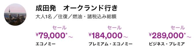 【期間限定】ニュージーランド航空「成田発 オークランド行き」セール