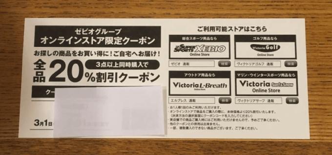 【オンラインストア限定】ヴィクトリアゴルフ「500円・1000円・10%・20%OFF」割引クーポン