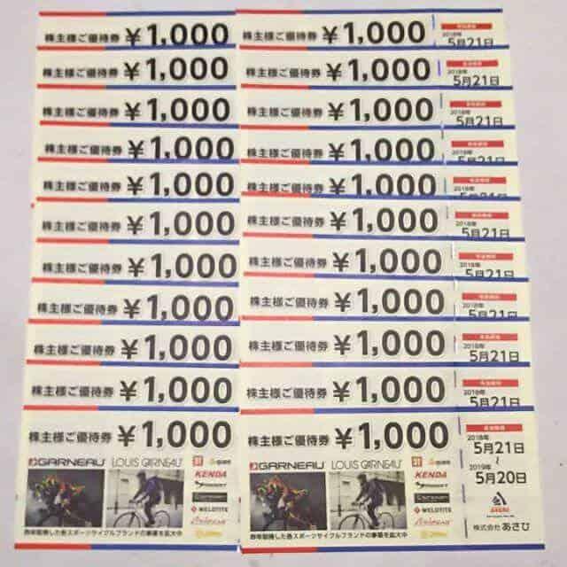 【会員限定】サイクルベースあさひ「1000円OFF」株主優待券