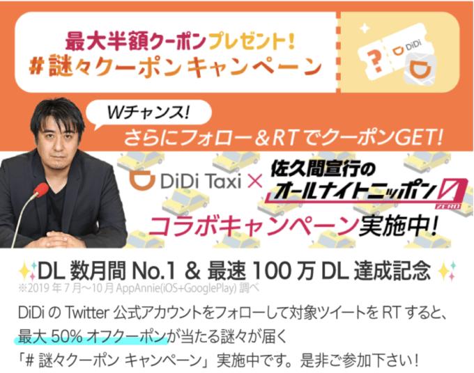 【期間限定】DiDi(ディディ)「最大50%OFF・半額謎々クーポン」コラボキャンペーン