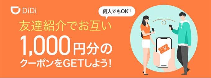 【友達紹介限定】DiDi(ディディ)「1000円OFF」割引クーポンコード