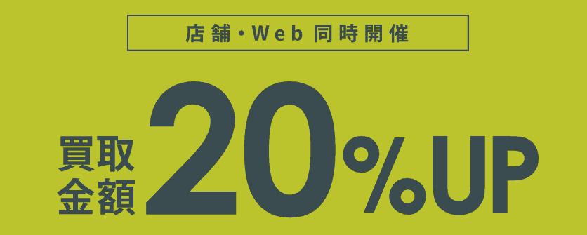 【期間限定】セカンドストリート「買取金額20%アップ」キャンペーン