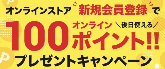 【新規会員登録限定】ヴィクトリアゴルフ「100ポイント」プレゼントキャンペーン
