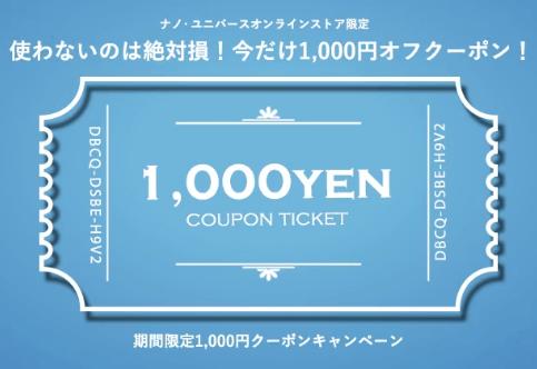 【期間限定】ナノ・ユニバース「1000円OFF」割引クーポン