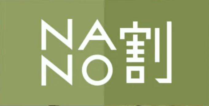 【オンラインストア限定】ナノ・ユニバース「ナノ割」早期割引キャンペーン