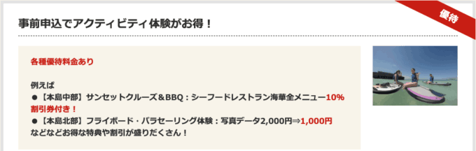 【タイムズクラブ会員限定】アクティビティジャパン「10%OFF・1000円OFF」割引クーポン