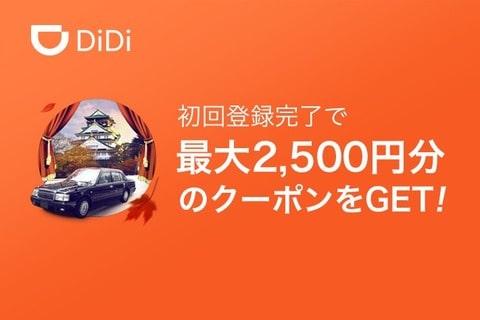 【初回登録限定】DiDi(ディディ)「最大2500円OFF」割引クーポン