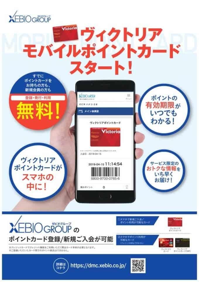 【アプリ限定】ヴィクトリアゴルフ「お得」モバイルポイントカード
