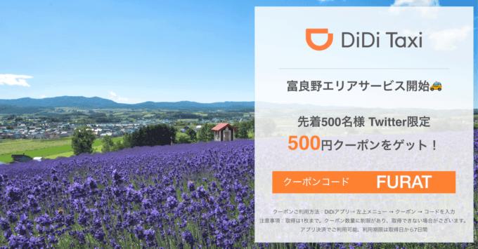 【富良野エリア限定】DiDi(ディディ)「500円OFF」割引クーポンコード