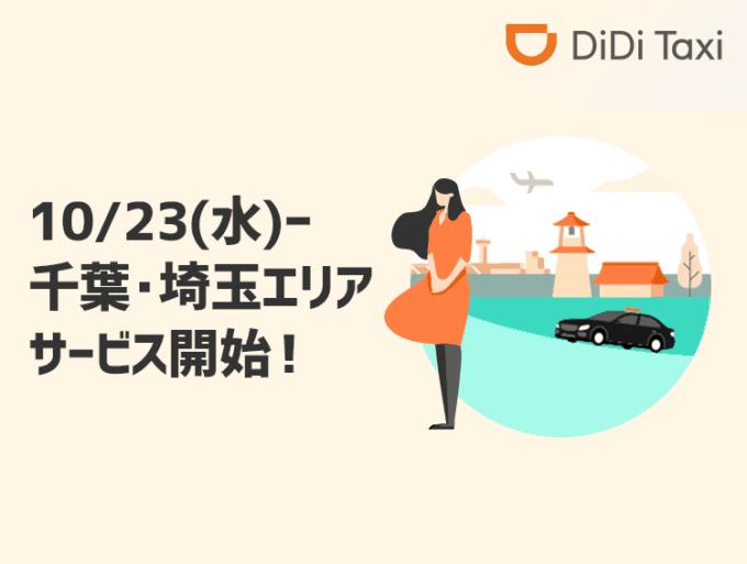【東京・神奈川・千葉・埼玉限定】DiDi(ディディ)「500円OFF」千葉・埼玉開始記念クーポンコード