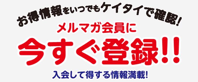 【メルマガ限定】イトーヨーカドー「各種」割引クーポン
