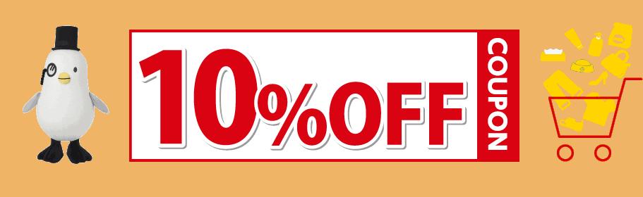【ネット通販限定】イトーヨーカドー「10%OFF」割引クーポンコード