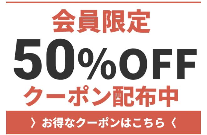 【会員限定】asoview!(アソビュー)「50%OFF」半額クーポンコード