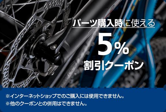 【アプリ限定】サイクルベースあさひ「1000円OFF・5%OFF」お得な割引クーポン