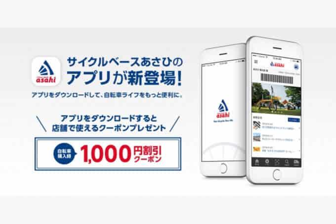 【アプリ限定】サイクルベースあさひ「1000円OFF」お得な割引クーポン