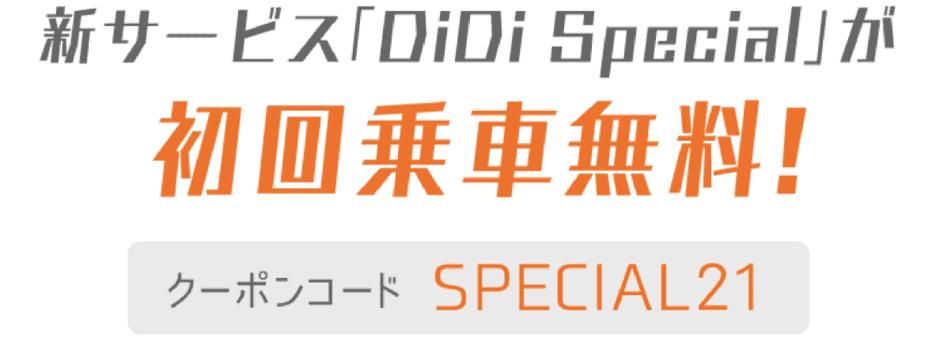 【東京限定】DiDi SPECIAL(ディディスペシャル)「初回乗車無料」クーポンコード