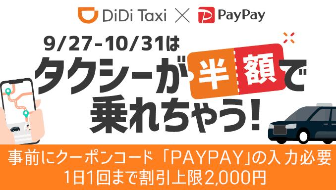 【DiDi(ディディ)限定】PayPay「50%OFF」半額クーポンコード