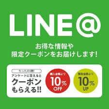 【LINE限定】セカンドストリート「10%OFF・買い取り10%アップ」割引クーポン