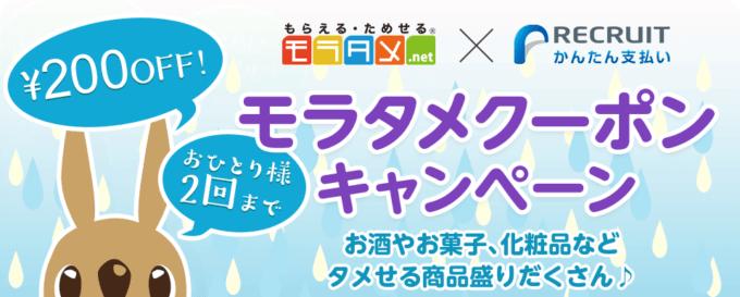 【リクルートかんたん支払い限定】モラタメ「各種」割引クーポンキャンペーン