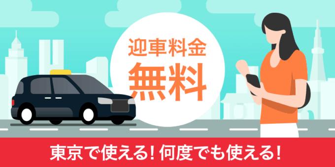 【東京限定】DiDi(ディディ)「迎車料金無料」キャンペーン