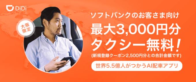 【ソフトバンク限定】DiDi(ディディ)「最大3000円OFF」タクシー無料・割引クーポン
