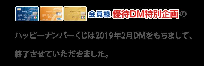 【会員限定】イトーヨーカドー「ハッピーナンバーくじ」優待DM特別企画