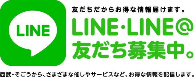 【LINE限定】西武・そごう「各種」お得な情報
