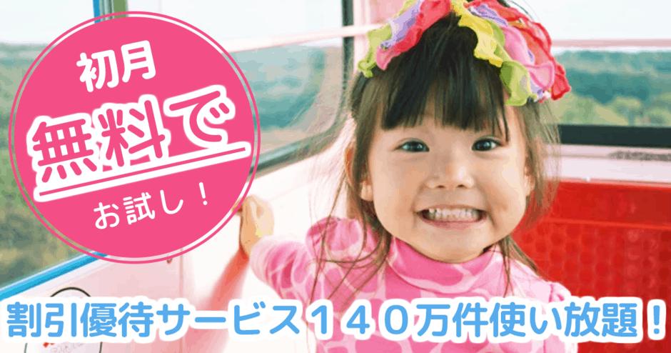 【初月限定】みんなの優待「2ヶ月無料」キャンペーン