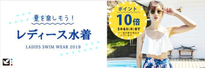 【レディース水着限定】イトーヨーカドー「10倍」nanacoポイント