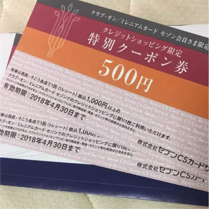 【クレジットショッピング限定】ツヴァイ「500円OFF」特別クーポン
