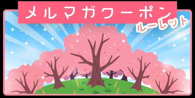【メルマガ限定】アクティビティジャパン「各種」割引クーポンキャンペーン