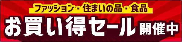【期間限定】イトーヨーカドー「お買い得」割引セール