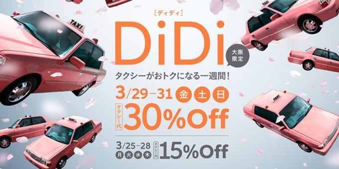 【大阪限定】DiDi(ディディ)「15%OFF・30%OFF」割引キャンペーン
