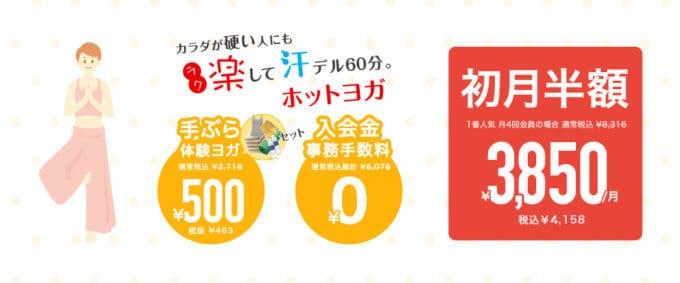 【初回限定】loIve(ロイブ)「初月半額3850円」割引キャンペーン