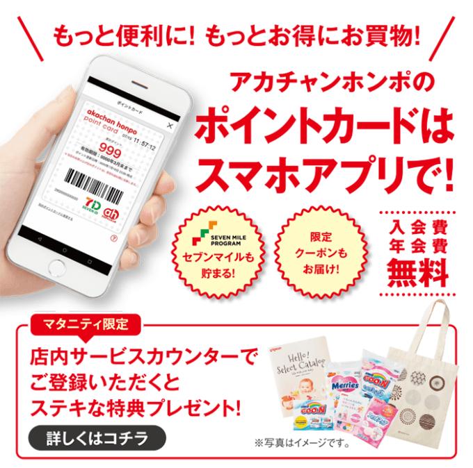 【アプリ限定】アカチャンホンポ「各種割引特典」ポイント・マイル・クーポン情報