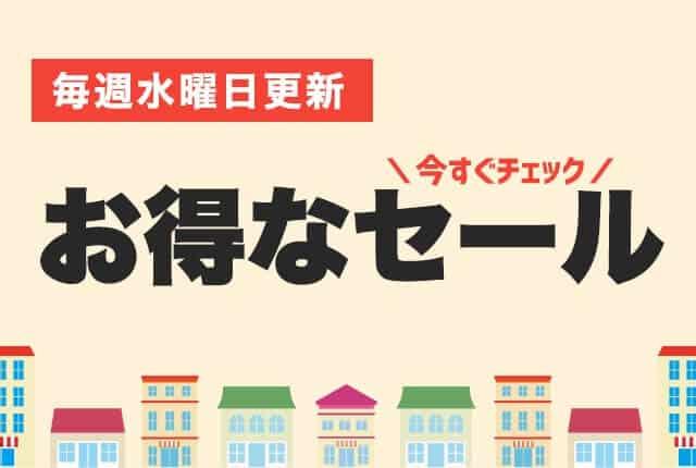 【水曜日限定】asoview!(アソビュー)「お得な」セール