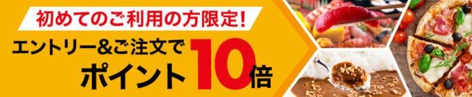 【初めてのご利用の方限定】楽天デリバリー「ポイント10倍」キャンペーン