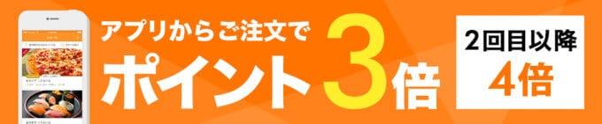 【アプリご注文限定】楽天デリバリー「ポイント3倍(2回目以降4倍)」キャンペーン